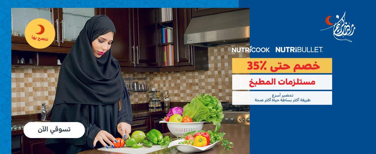 عروض Ramadan من sprii كوم علي مستلزمات المطبخ